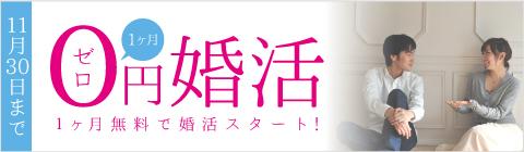 「0(ゼロ)円婚活」スタート!