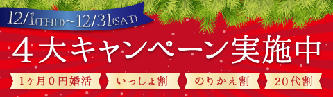 婚活マイスターコナン3周年記念キャンペーン実施中!