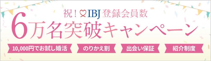 祝!IBJ登録会員数6万名突破