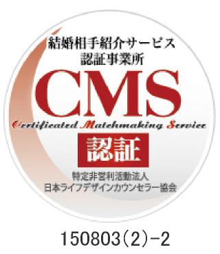 CMS認証 150803(2)-1