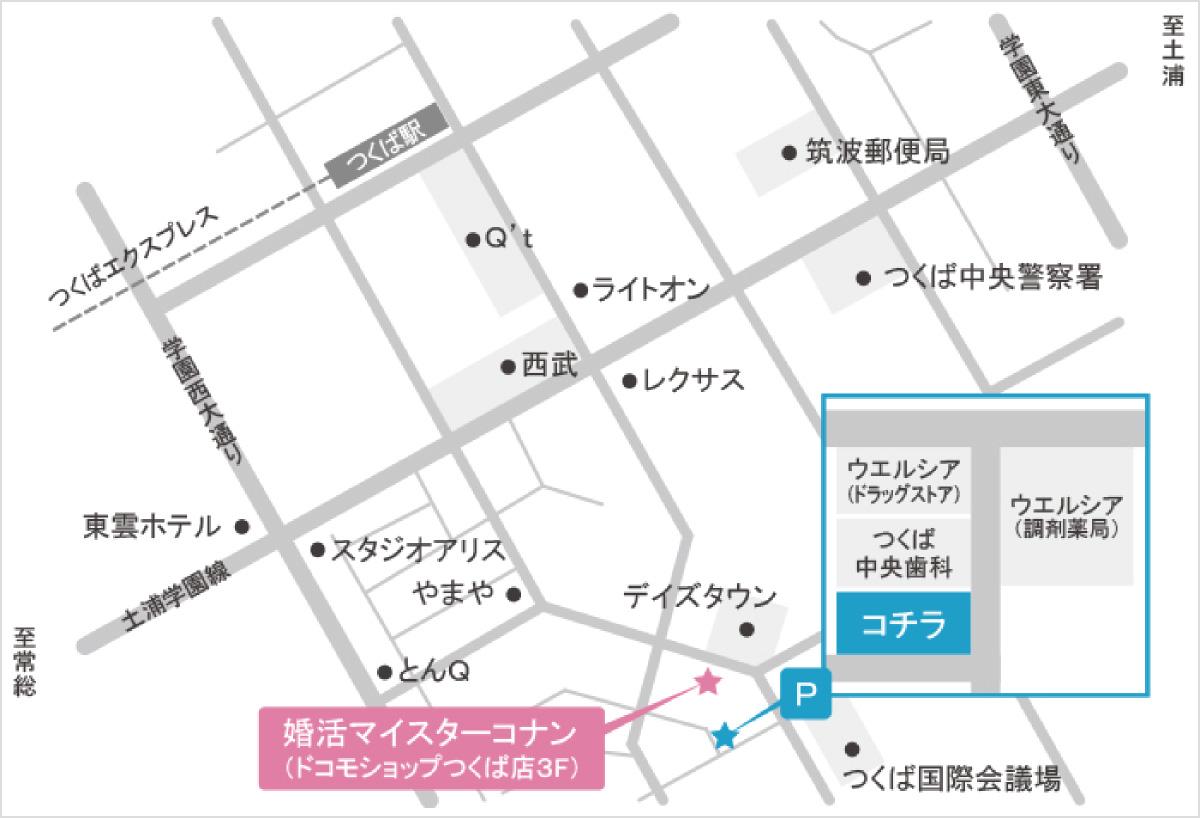 〒305-0033茨城県つくば市東新井24-3 コナンビル3F