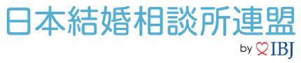 日本結婚相談所連盟byIBJ