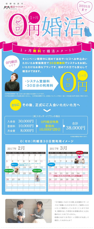 【WEB用】0円婚活