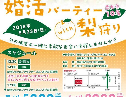 5周年記念イベント9月23日(日)『梨狩りwith婚活パーティー』(女性受付中・男性キャンセル待ち)