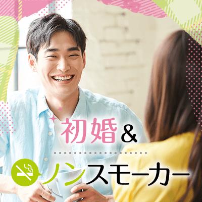 【オンラインPARTY】6月20日(土)19時30分《初婚&禁煙者》結婚前向き♡誠実で清潔感のある男性編♡