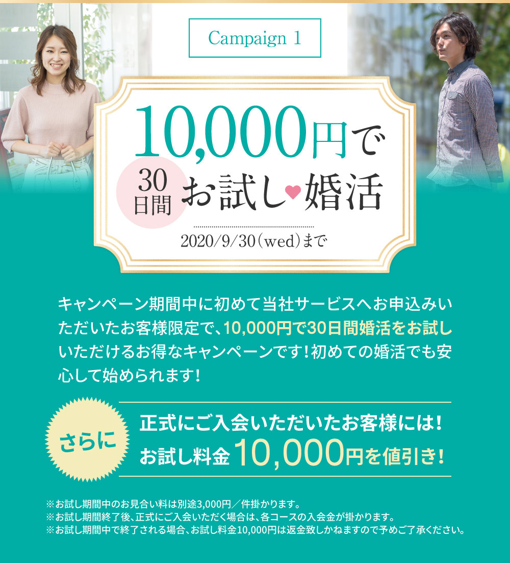 10,000円でお試し婚活