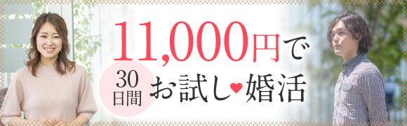 11,000円で30日間お試し婚活