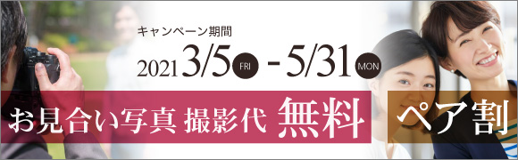 春の婚活キャンペーン